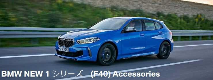 BMW NEW 1シリーズ(F40) Accessories