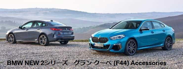BMW NEW 2シリーズ(F44)Gran Coupe Accessories