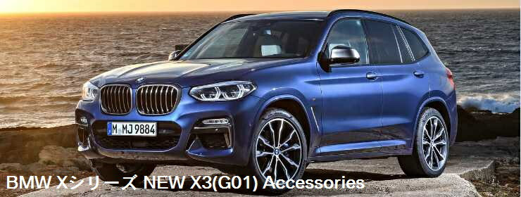 BMW X Series NEW X3 アクセサリ(G01)