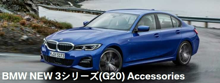 BMW NEW 3シリーズ(G20) Accessories