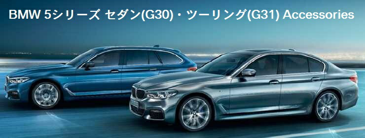 BMW 5 Series アクセサリ(G30/G31)