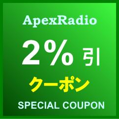 2%OFFクーポ ン