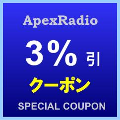 3%OFFクーポ ン