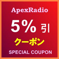 5%OFFクーポ ン