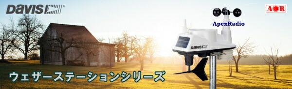ウェザーステーション 気象機器へ
