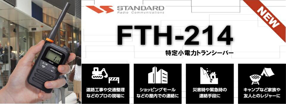 FTH-214