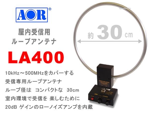 LA400_室内用ループアンテナ