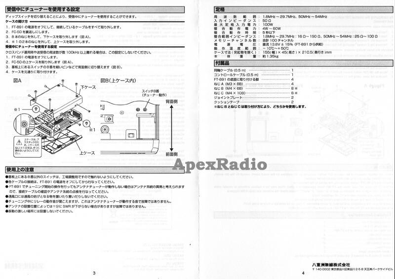 FC-50, アンテナチューナー、取説2