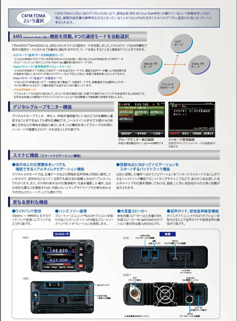 FTM-400