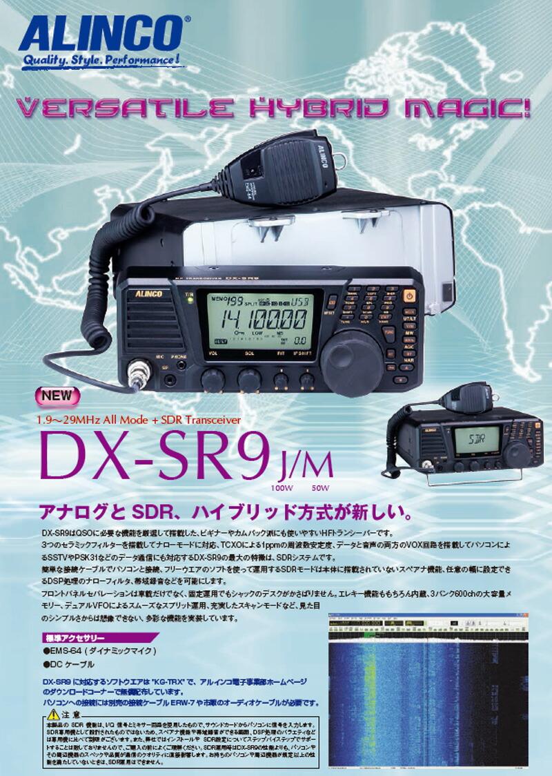 DX-SR9J