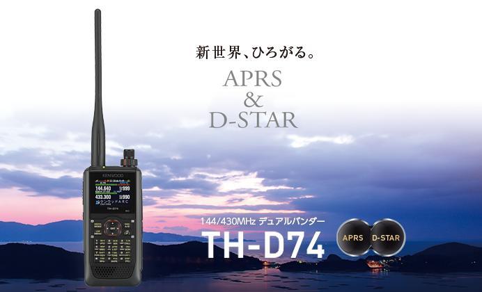 TH-D74