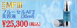 MF3 ブルーセルAF 30ml
