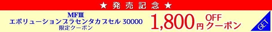 PE30000発売記念クーポン