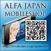 アルファージャパン モバイルサイト