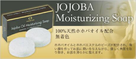 100%天然ホホバオイル配合無着色 石鹸