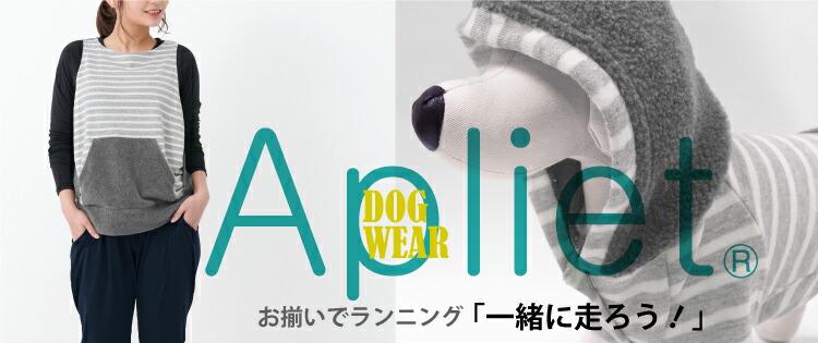 AplietDog