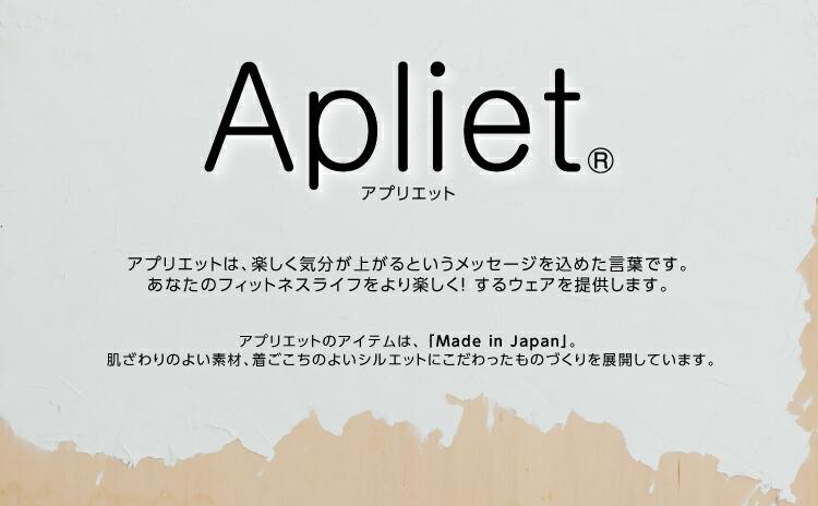 intro_Apliet