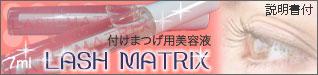 Lash Matrix 7ml