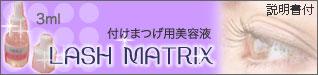 Lash Matrix 3ml