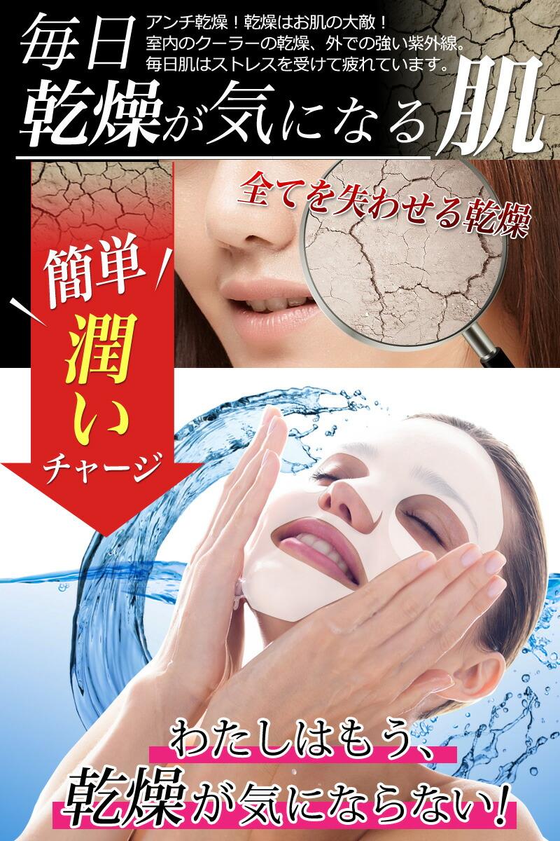 乾燥肌 シワ マスクパック