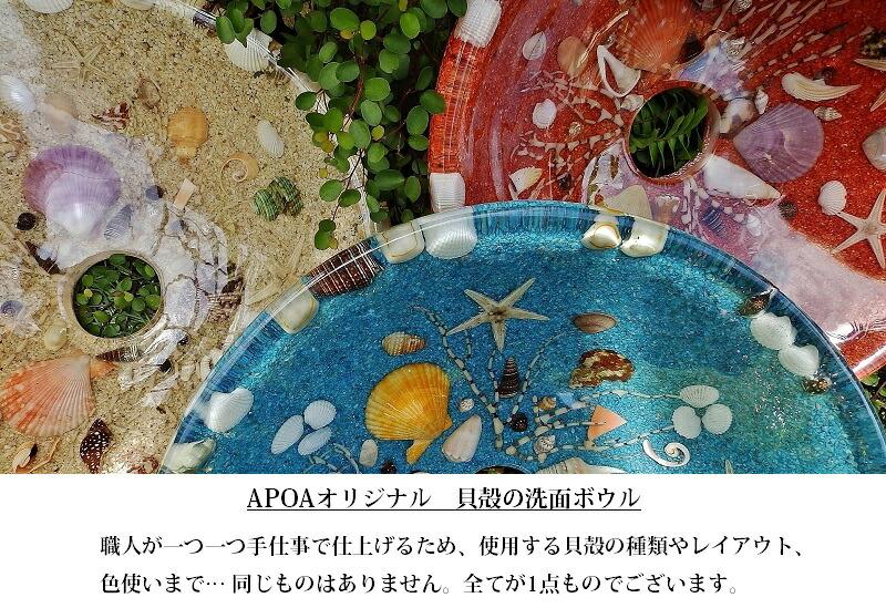貝殻の洗面ボウル