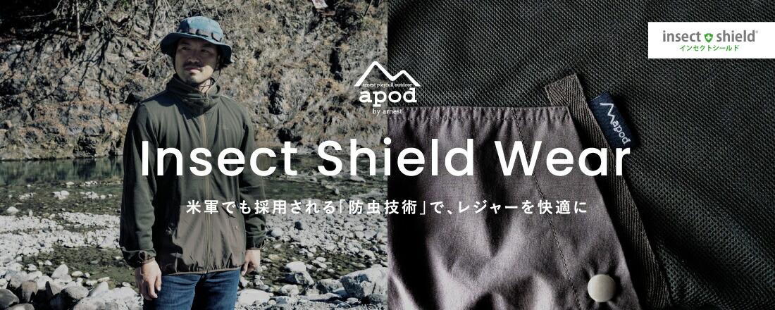 Insect Shield Wear 米軍でも採用される「防虫技術」で、レジャーを快適に