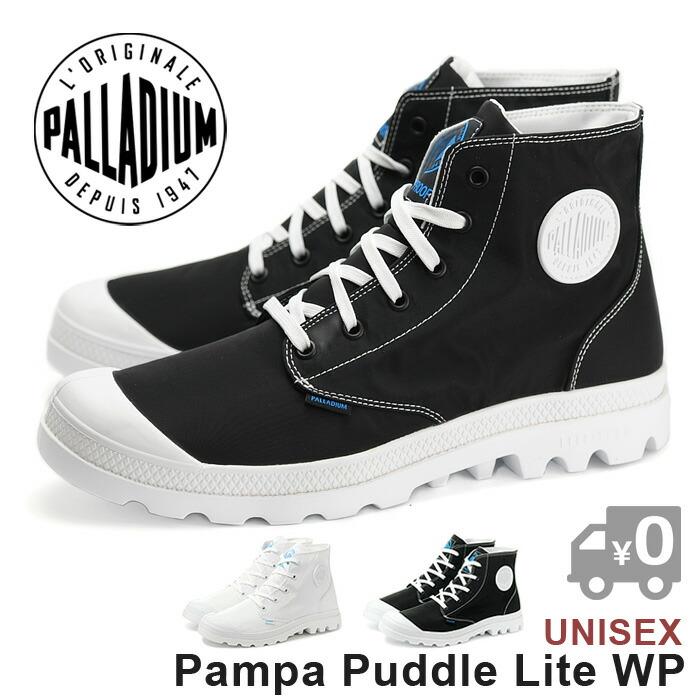 パラディウム ウィメンズ メンズ パンパ パドルライト WP 73085 レディース メンズ スニーカー レインシューズ 防水 雨 台風 雪 PALLADIUM Pampa Puddle Lite WP 送料無料