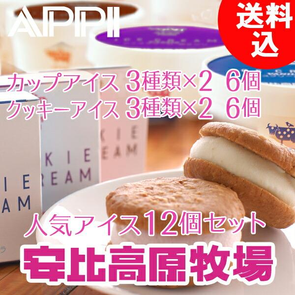 クッキーアイスとカップのセット