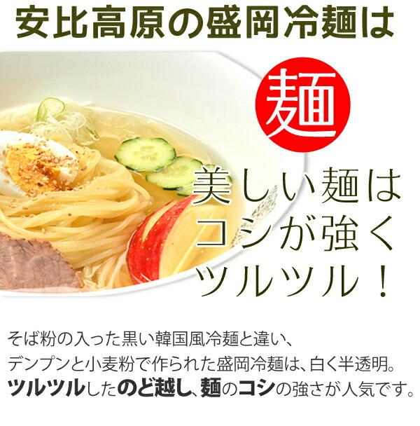 安比高原 盛岡冷麺 麺