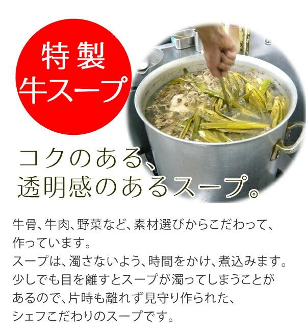 安比高原 盛岡冷麺 特製牛スープ1