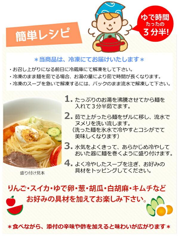 安比高原 盛岡冷麺 レシピ