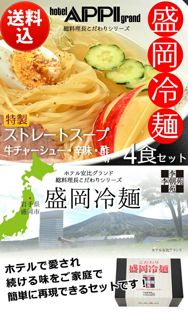 安比高原 盛岡冷麺 4食セット