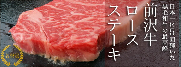 【送料別】安比高原の前沢牛ロースステーキ