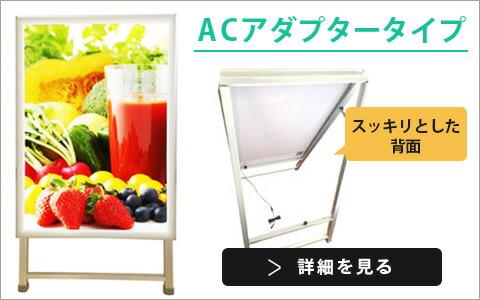 完全防水LEDパネル A-Board ACアダプタータイプ 片面