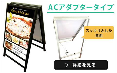 完全防水LEDパネル A-Board ACアダプタータイプ 両面