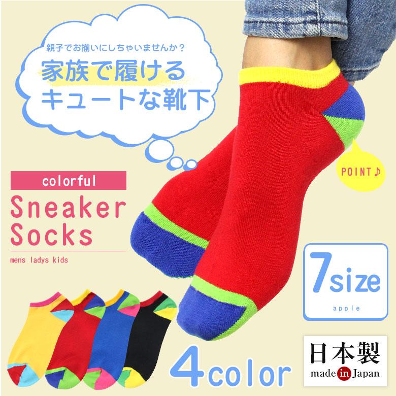 【日本製】【7サイズ】靴下ソックスくるぶしソックスレディースメンズキッズ子供