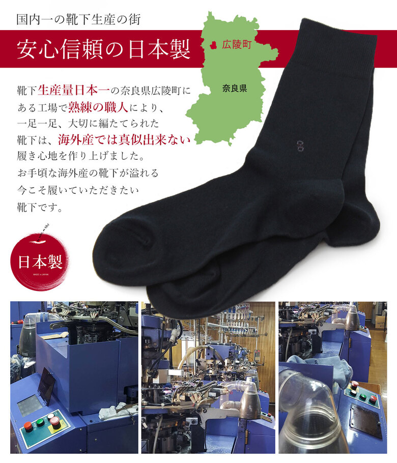 日本製究極のメンズ靴下