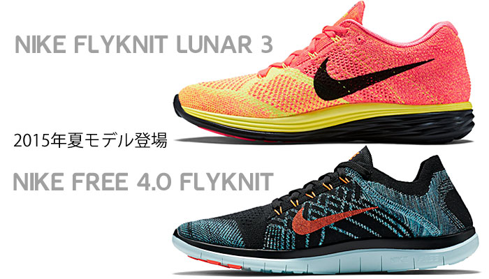 2015 summer NEW MODEL Nike Flint series is here!
