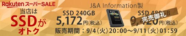 SSDが安い!