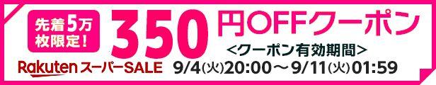 ss350円割引
