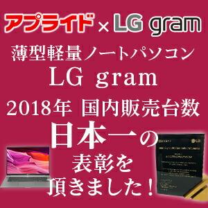 アプライド LG gram 販売台数 日本一