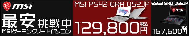 MSI大特価モデル