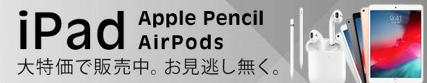 Apple製品ございます