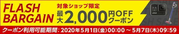 フラッシュバーゲン 最大2,000円OFF