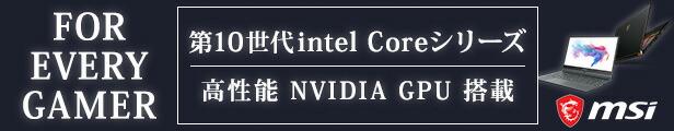MSIノートパソコン