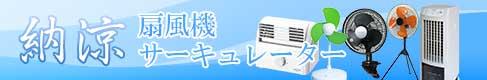 アプライド 扇風機・サーキュレーター
