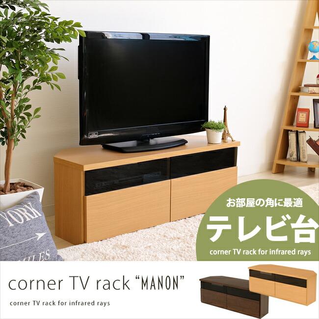 コーナーテレビ台 32型