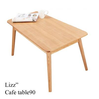 リズ・カフェテーブル90