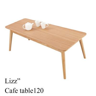 リズ・カフェテーブル120幅
