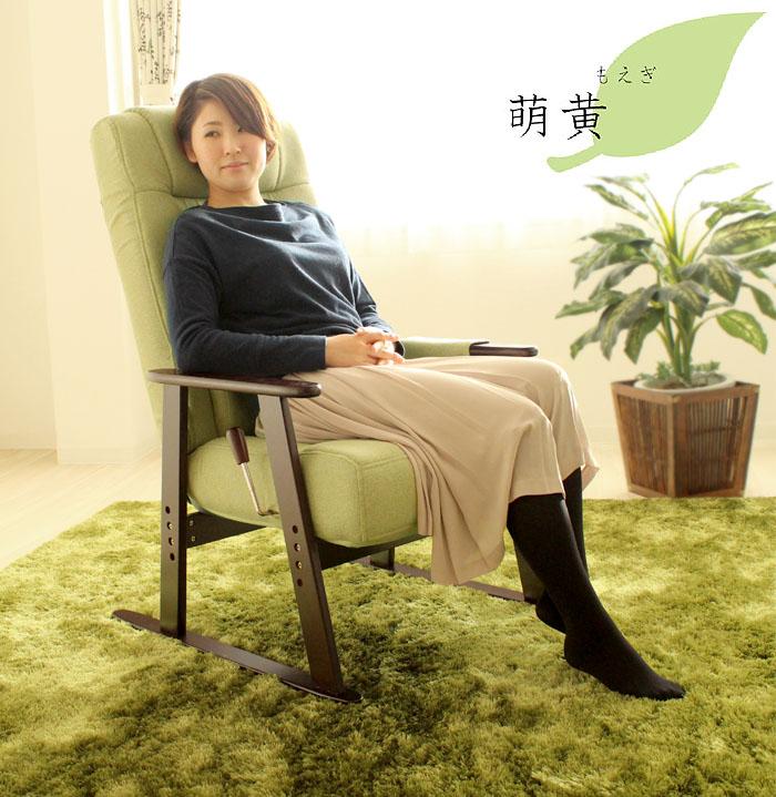 座椅子 リラックスチェア 【萌黄】腰当付き高座椅子 ガス式無段階 リクライニングチェア 高座椅子 座椅子 リクライニングチェア リラックスチェアー 腰痛 腰サポート